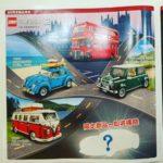 LEGO Aston Martin Prospekt Leak