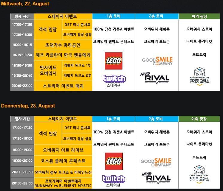 LEGO Overwatch Fan Festival Terminplan