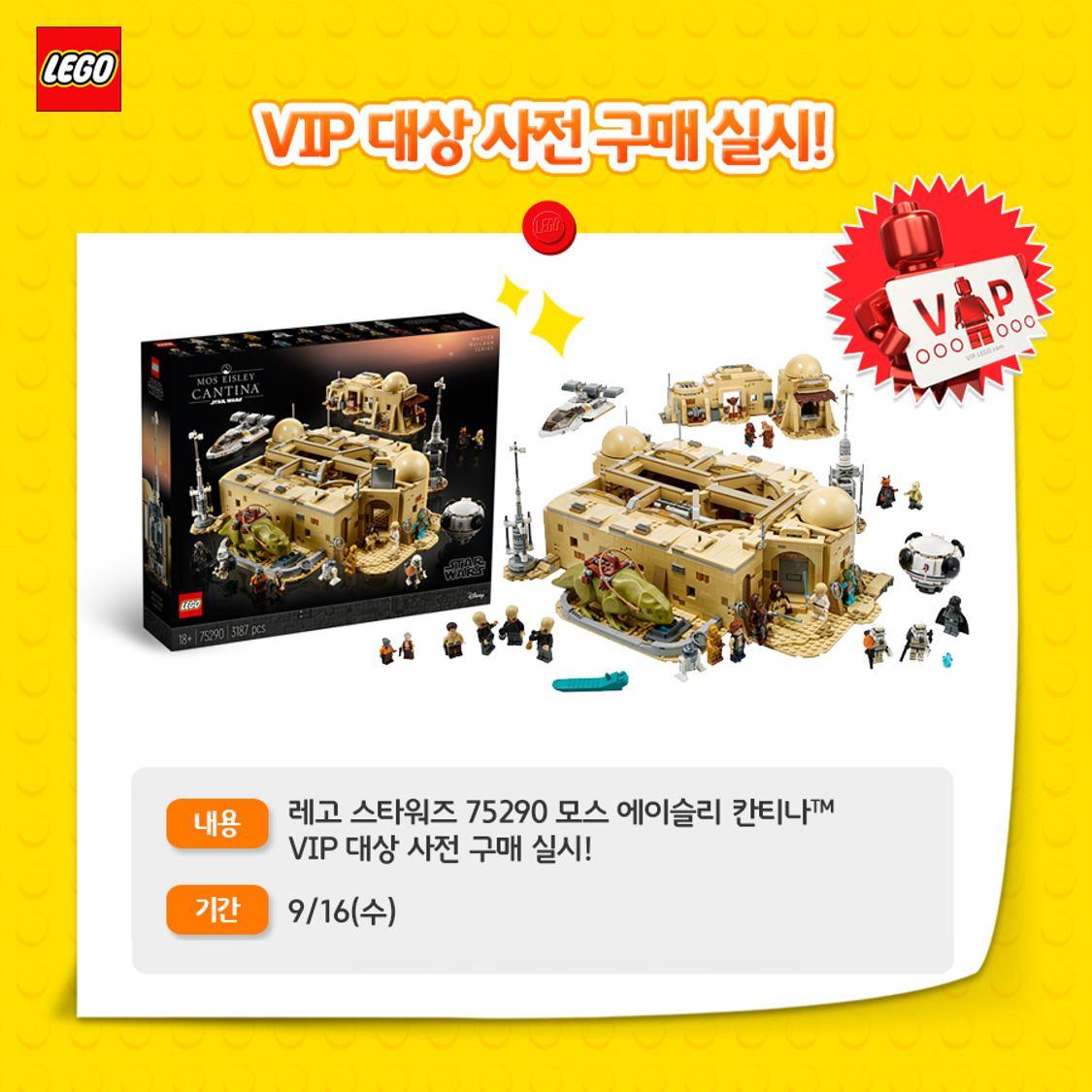 LEGO Star Wars 75290 Mos Eisley Cantina
