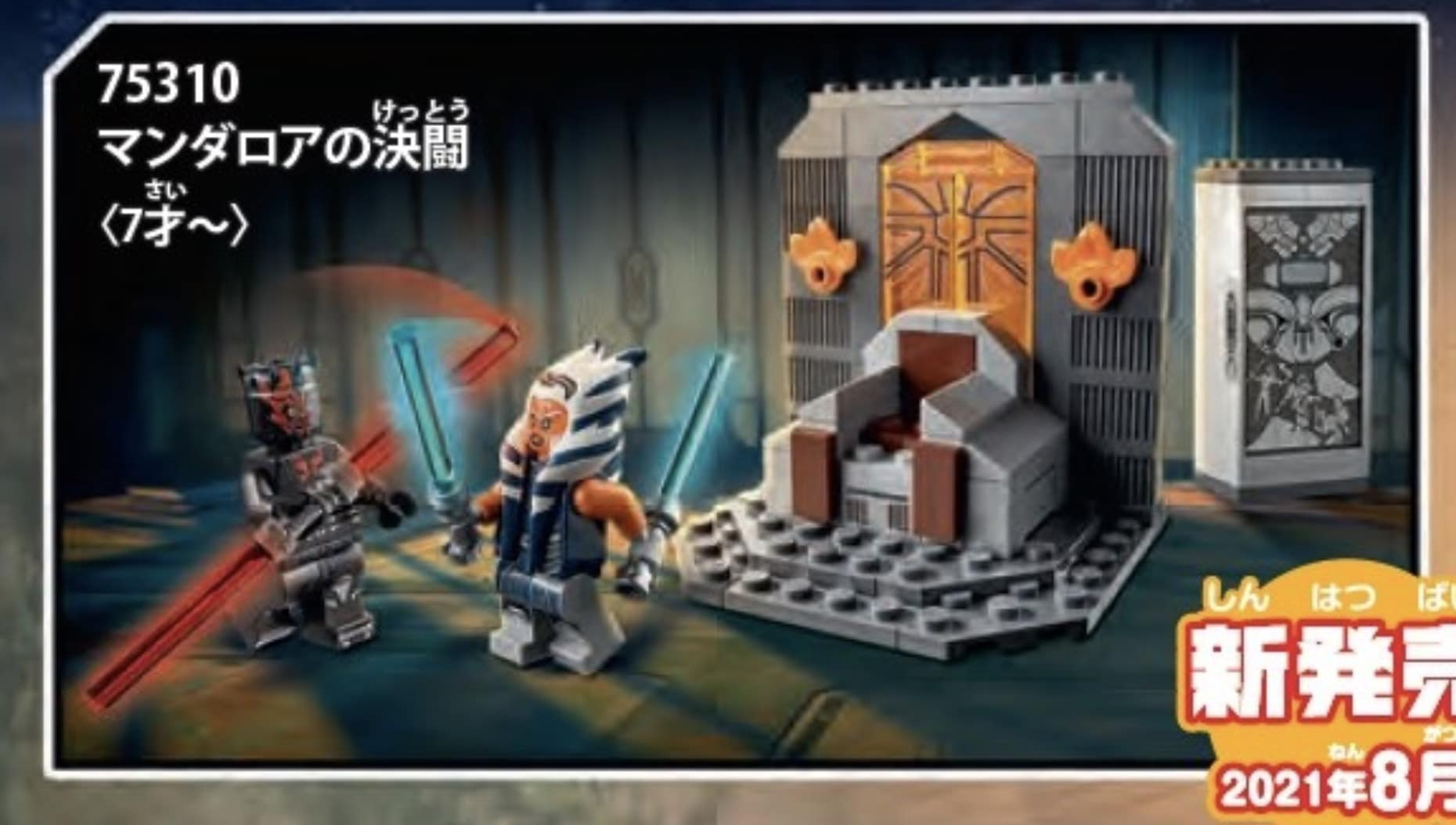 LEGO Star Wars Sommer 2021 Katalog Bilder 1