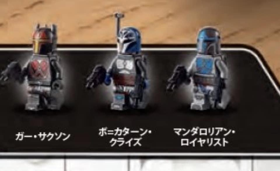 LEGO Star Wars Sommer 2021 Katalog Bilder 9